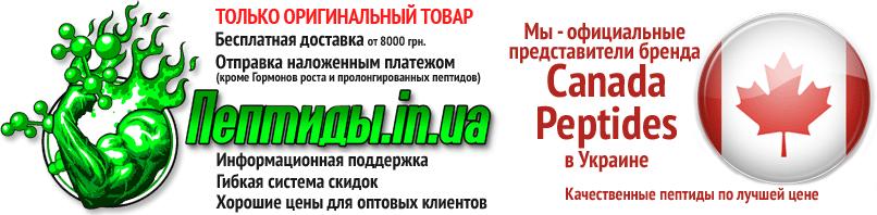 Купить пептиды в Украине и Киеве, Донецке, Одесе
