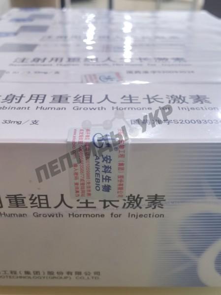 Гормон роста Anhui Anke Biotechnology Ansomone (Ансомон) 10/16ME (10 и 16UI) (Оригинал)