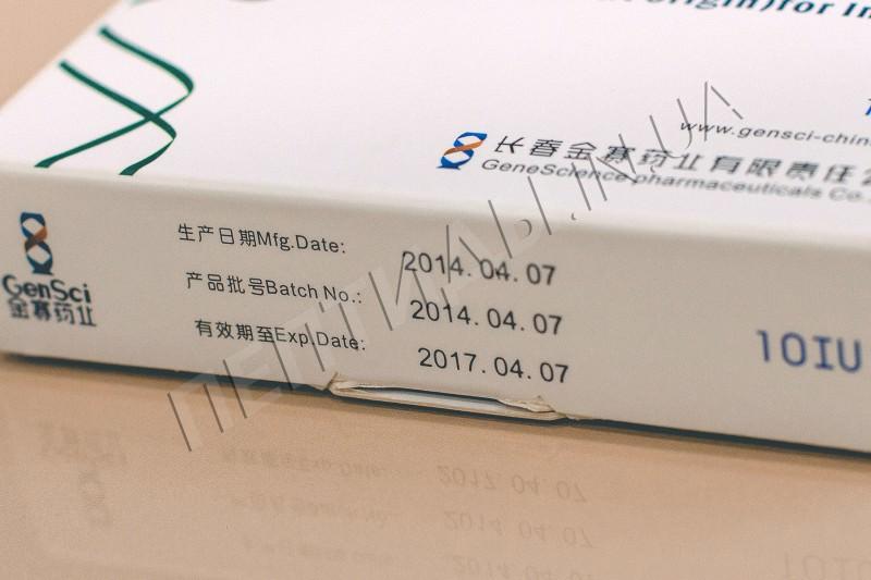 Гормон роста  Jintropin - Джинтропин 10ME (10 едениц) - (Китай) (Реплика)